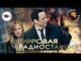Цифровая радиостанция   /   The Numbers Station     2013